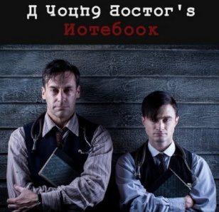 a_young_doctors_notebook_1